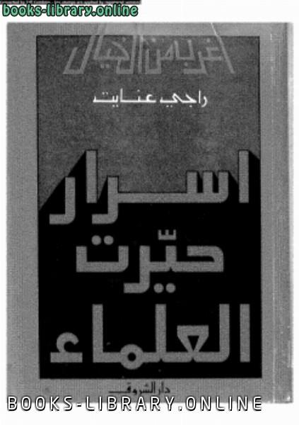 ❞ كتاب أسرار حيرت العلماء ❝  ⏤ راجي عنايت
