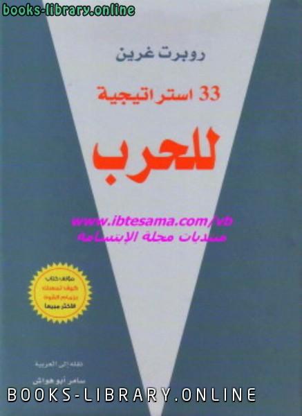❞ كتاب 33 استراتيجية للحرب ❝  ⏤ روبرت جرين