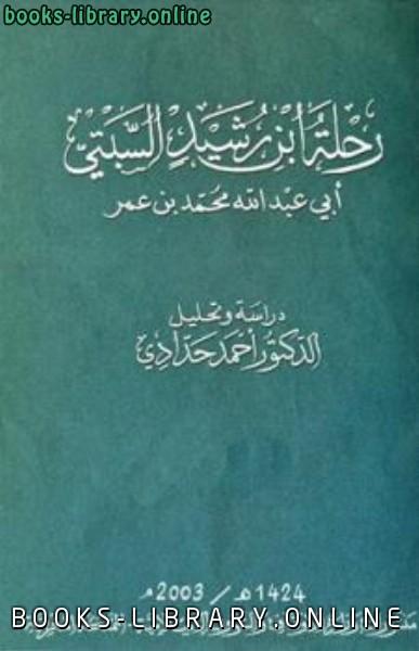 ❞ كتاب رحلة ابن رشيد السبتي ط أوقاف المغرب ❝  ⏤ أحمد حدادي