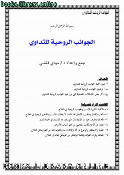 ❞ كتاب الجوانب الروحية للتداوي ❝  ⏤ د.مهدي علي قاضي