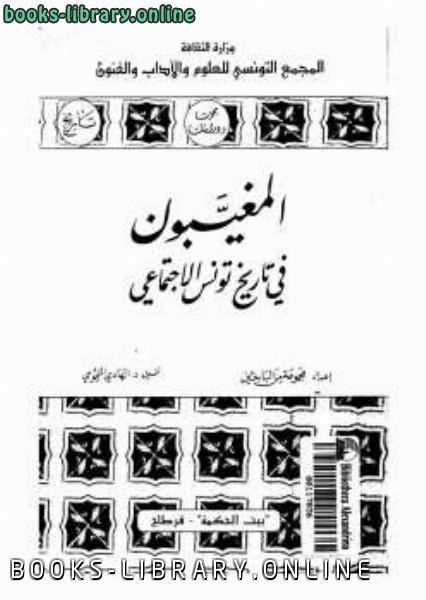 ❞ كتاب المغيبون في تاريخ تونس الإجتماعي ❝  ⏤ الهادي التيمومي