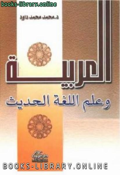 العربية وعلم اللغة الحديث محمد محمد داود