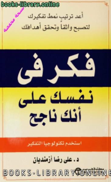 ❞ كتاب فكر في نفسك على أنك ناجح ❝  ⏤ د. علي رضا أزمنديان