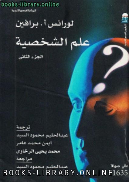 ❞ كتاب علم الشخصية ج2 ❝  ⏤ لورانس برافين