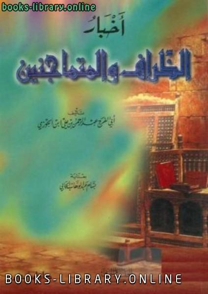 ❞ كتاب أخبار الظراف والمتماجنين ت: الجابي ❝  ⏤ أبو الفرج عبد الرحمن بن الجوزي