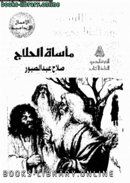 ❞ كتاب مأساة الحلاج ❝  ⏤ صلاح عبد الصبور