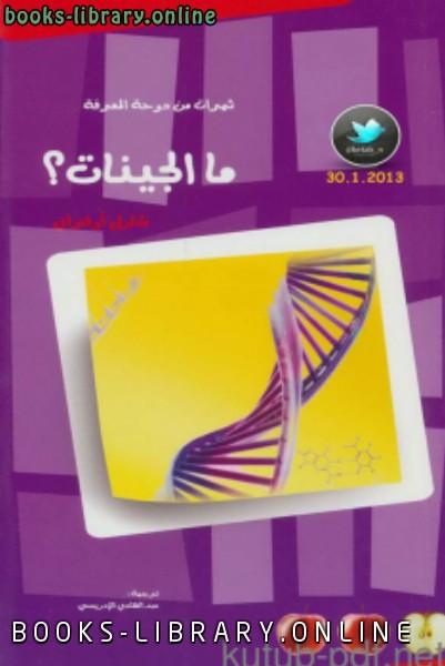 ❞ كتاب ما الجينات؟ ❝  ⏤ شارل أوفراي