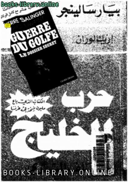 ❞ كتاب حرب الخليج (بيار سالينجر و إريك لوران) ❝  ⏤ إريك لوران و كاثرين غراسيي