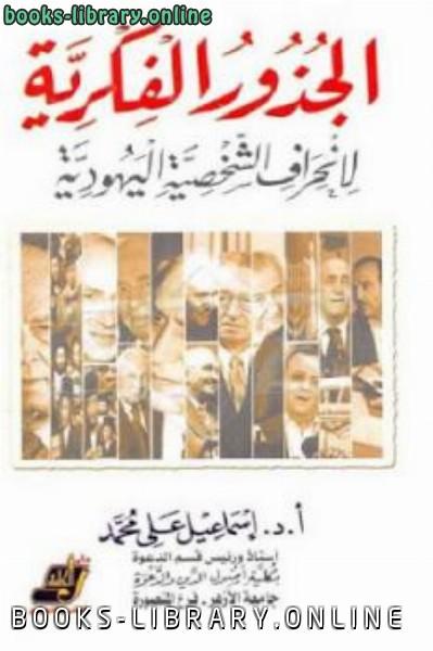 ❞ كتاب الجذور الفكرية لانحراف الشخصية اليهودية ❝  ⏤ إسماعيل على محمد