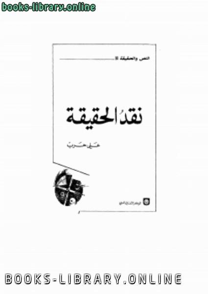 ❞ كتاب نقد الحقيقة ❝  ⏤ د. على حرب