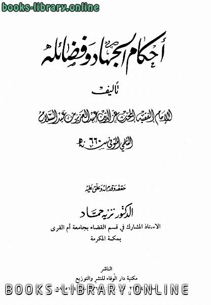 ❞ كتاب أحكام الجهاد وفضائله ❝  ⏤ عز الدين عبد العزيز بن عبد السلام