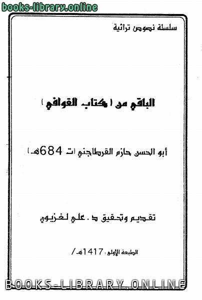 ❞ كتاب الباقي من  القوافي ❝  ⏤ أبو الحسن حازم القرطاجني