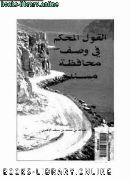 ❞ كتاب القول المحكم فى وصف محافظة مسندم ❝  ⏤ عبد الله بن محمد بن سيف الأغبرى