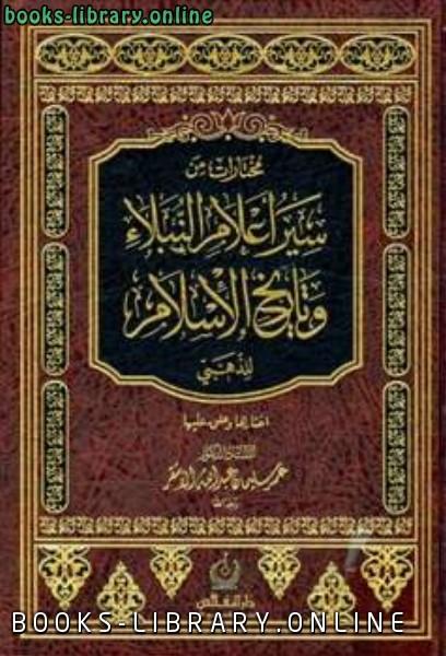 ❞ كتاب مختارات من سير أعلام النبلاء وتاريخ الإسلام للذهبي ❝  ⏤ عمر سليمان الأشقر
