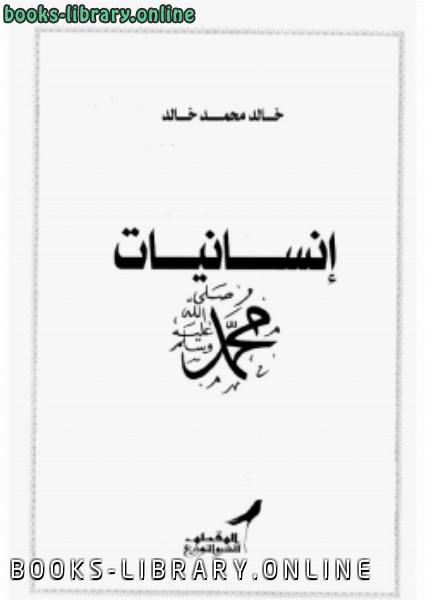 إنسانيات محمد