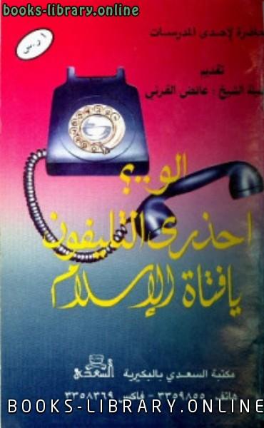 ❞ كتاب ألو احذري التليفون يا فتاة الإسلام ❝  ⏤ إحدى المدرسات