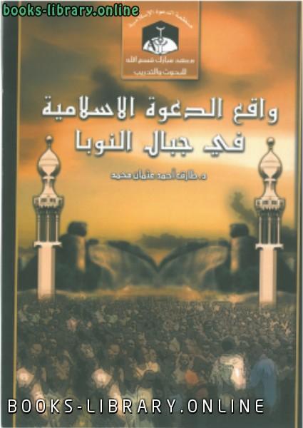 ❞ كتاب واقع الدعوة الإسلامية في جبال النوبا ❝  ⏤ الدكتور طارق أحمد عثمان محمد
