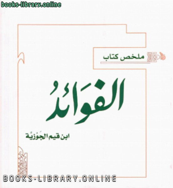 ❞ كتاب ملخص الفوائد لابن القيم  ❝  ⏤ أحمد آل محمود