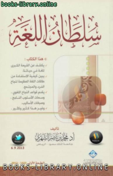 ❞ كتاب سلطان اللغة ❝  ⏤ أ.د.محمد بن ناصر الشهري