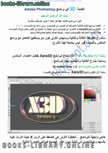 ❞ كتاب الة بالأبعاد الثلاثية 3D في Adobe Photoshop ❝  ⏤ Mnhl al adday