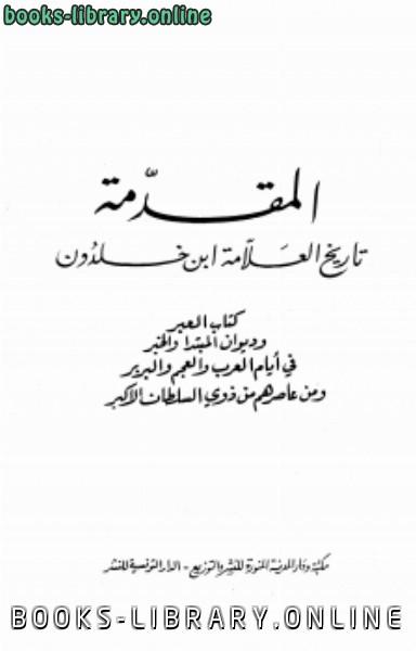 ❞ كتاب المقدمة تاريخ العلامة ابن خلدون ❝  ⏤ عبد الرحمن بن خلدون