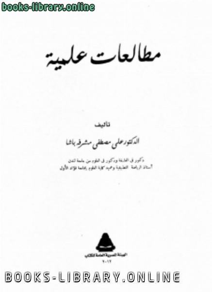 ❞ كتاب مطالعات علمية ❝  ⏤ د. على مصطفى مشرفة