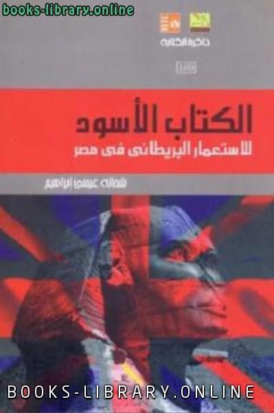 ❞ كتاب الكتاب الأسود للاستعمار البريطاني في مصر ❝  ⏤ شحاته عيسى إبراهيم