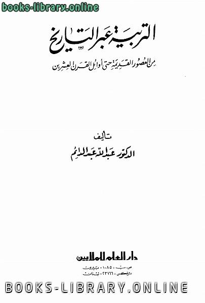 ❞ كتاب التربية عبر التاريخ من العصور القديمة حتى أوائل القرن العشرين ❝  ⏤ عبد الله عبد الدائم