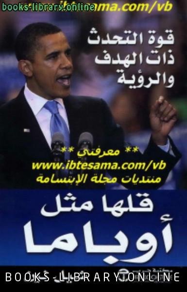 ❞ كتاب قلها مثل أوباما ❝  ⏤ شيل لين