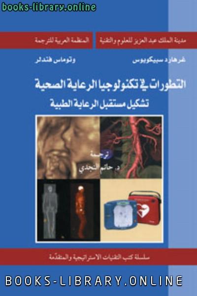❞ كتاب التطورات في تكنولوجيا الرعاية الصحية ❝  ⏤ د غراهارد سبيكويوس د توماس فندلر