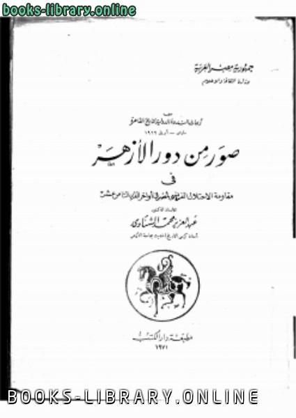 ❞ كتاب صور من دور الأزهر في مقاومة الاحتلال الفرنسي أواخر القرن 18 ❝  ⏤ عبدالعزيز محمد الشناوي
