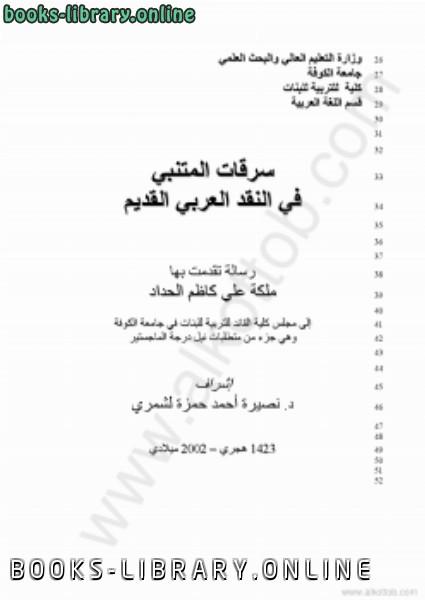 ❞ كتاب المتنبي في النقد العربي القديم رسالة جامعة الكوفة ❝  ⏤ ملكة على كاظم الحداد