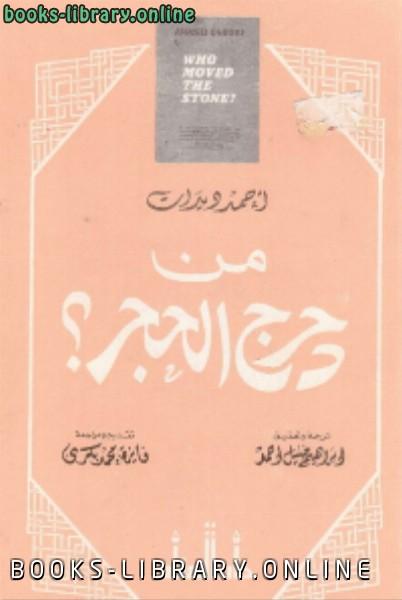 ❞ كتاب من دحرج الحجر ❝  ⏤ أحمد ديدات