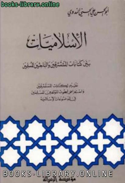 الإسلاميات بين ات المستشرقين والباحثين المسلمين