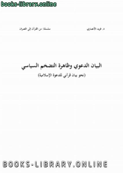 البيان الدعوي وظاهرة التضخم السياسي (نحو بيان قرآني للدعوة الإسلامية)