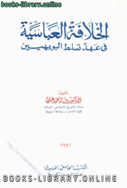 ❞ كتاب الخلافة العباسية في عهد تسلط البويهيين ❝  ⏤ وفاء محمد علي