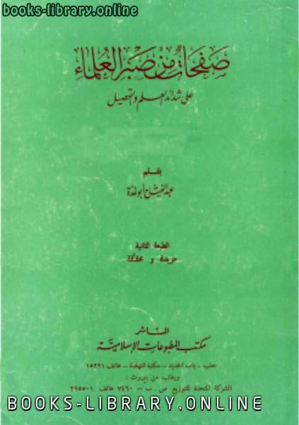 ❞ كتاب صفحات من صبر العلماء ❝  ⏤ عبد الفتاح أبو غدة