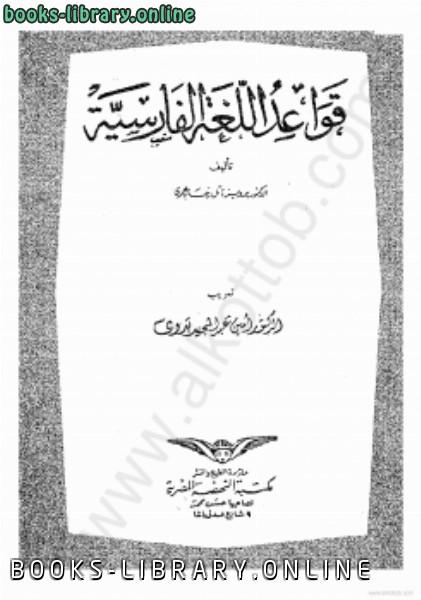 ❞ كتاب قواعد اللغة الفارسية ❝  ⏤ أمين عبدالمجيد بدوي