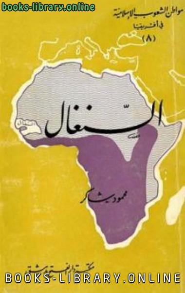 ❞ كتاب السنغال ❝  ⏤ محمود شاكر شاكر الحرستاني أبو أسامة