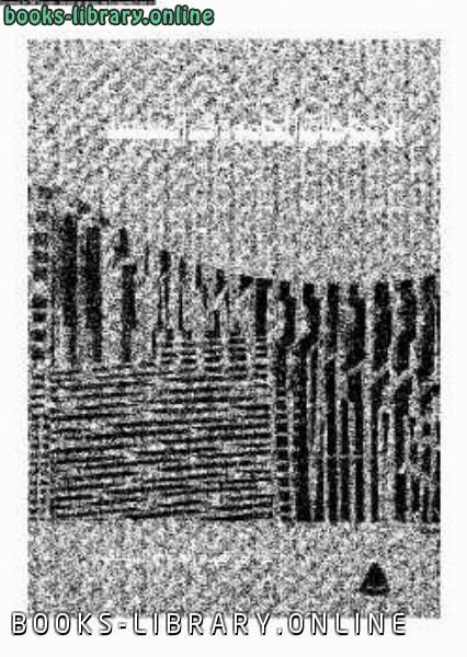 ❞ كتاب الاتجاهات المعاصرة فى الفلسفة ❝  ⏤ دعبد الفتاح الديدي