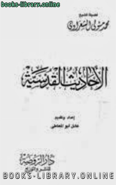 الاحاديث القدسية الشيخ الشعراوى