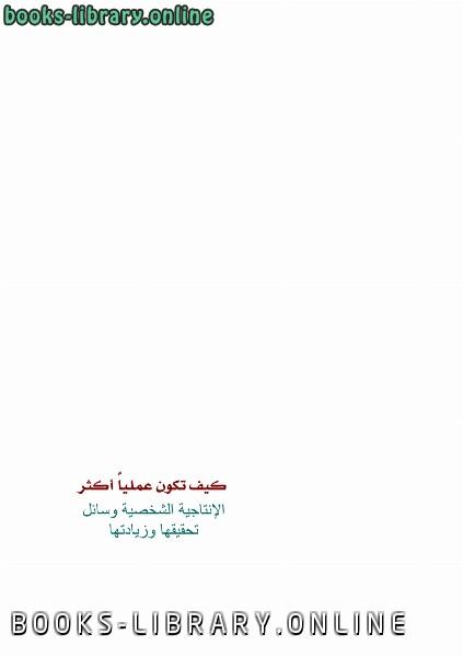 ❞ كتاب كيف تكون عمليا أكثر ❝  ⏤ د.سامي تيسير سلمان