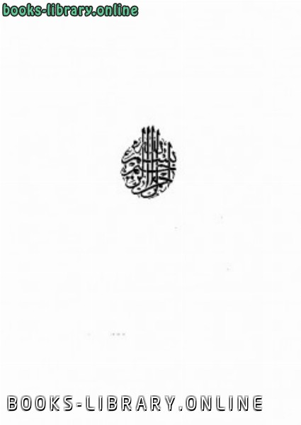 ❞ كتاب Scaron ejtanove zamke ❝  ⏤ ابن قيم الجوزية