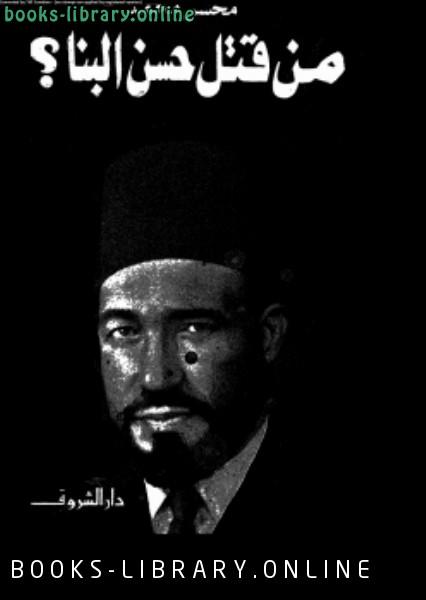 ❞ كتاب من قتل حسن البنا ؟ ❝  ⏤ د. محسن محمد عبد الناظر
