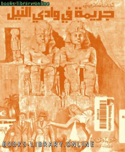 جريمة في وادى النيل