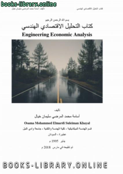 التحليل الاقتصادي الهندسي Engineering Economic Analysis