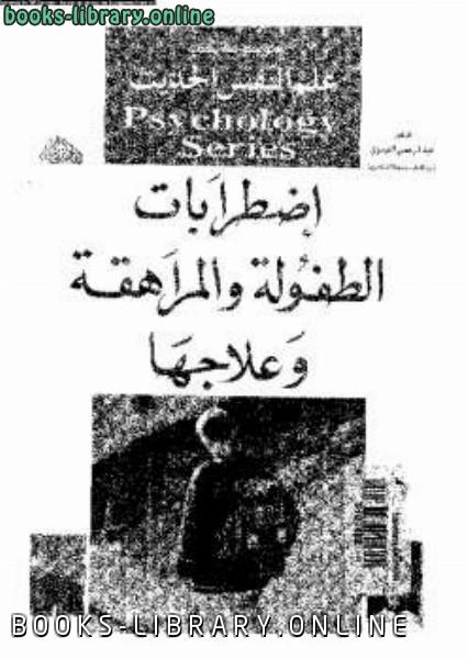 ❞ كتاب إضطرابات الطفولة والمراهقة وعلاجها ❝  ⏤ دعبدالرحمن العيسوى