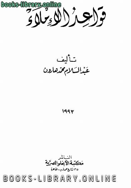 ❞ كتاب قواعد الإملاء ل عبدالسلام محمد هارون ❝  ⏤ عبد السلام هارون