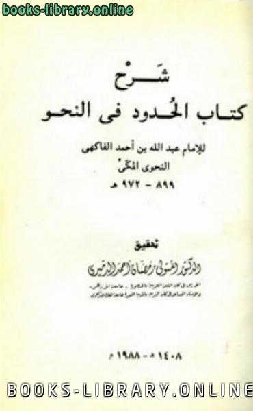 ❞ كتاب شرح  الحدود في النحو ❝  ⏤ عبد الله بن أحمد الفاكهي النحوي المكي