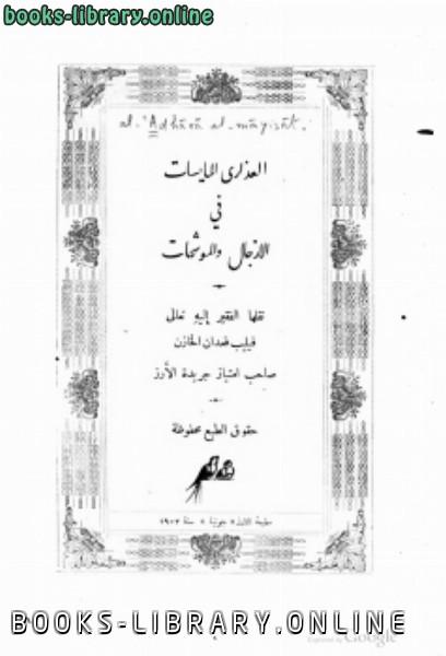 ❞ كتاب العذارى المايسات في الأزجال والموشحات 1902 ❝  ⏤ فيليب قعدان الخازن
